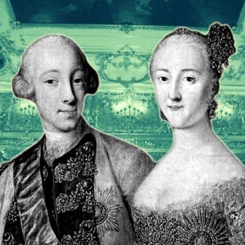Цари как люди. Екатерина II и Пётр III