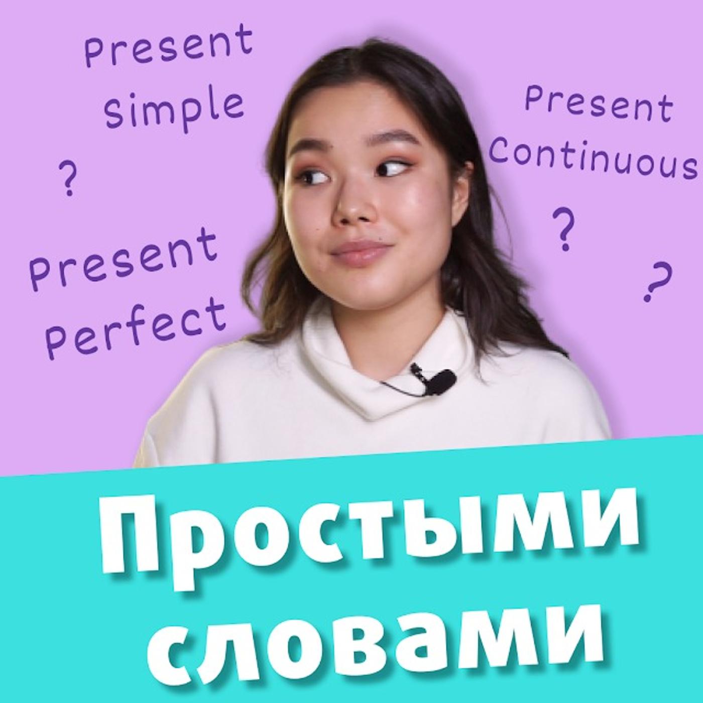 Учим времена в английском языке. Present Simple, Present Continuous, Present Perfect