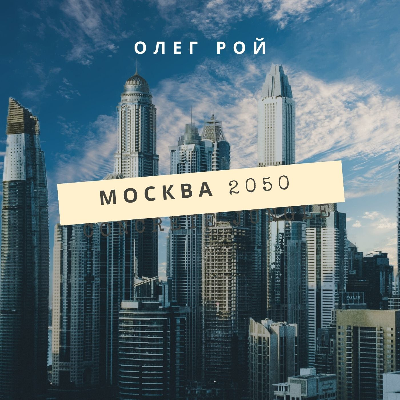 Москва 2050