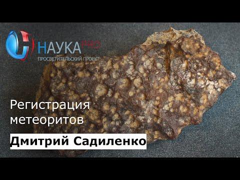 Регистрация метеоритов