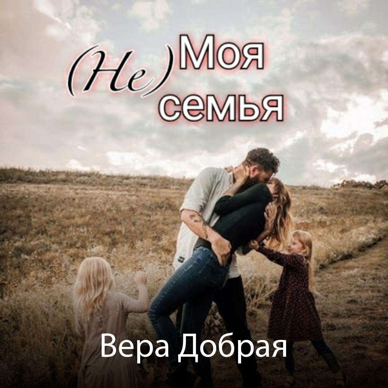 (Не) Моя семья