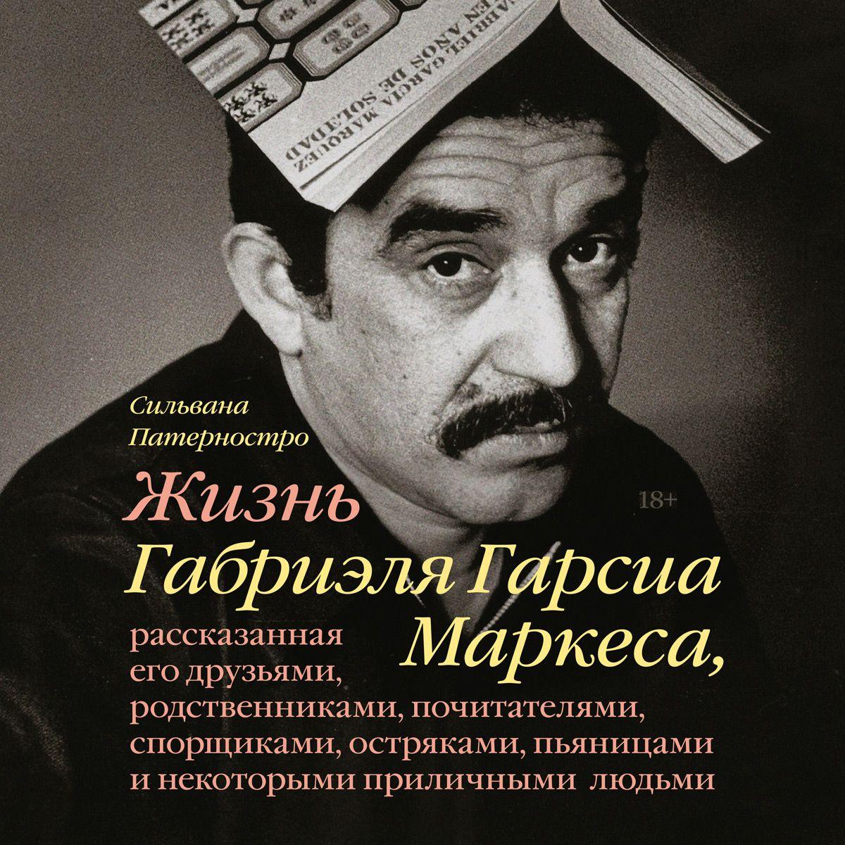 Жизнь Габриэля Гарсиа Маркеса, рассказанная его друзьями, родственниками, почитателями, спорщиками, остряками, пьяницами и некоторыми приличными людьми
