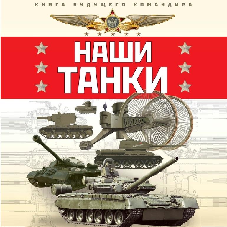 Наши танки