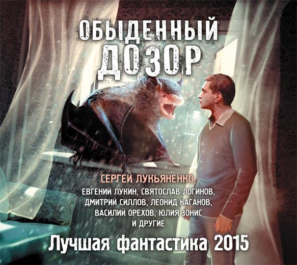 Обыденный Дозор. Лучшая фантастика 2015 (сборник)