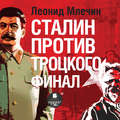 Сталин против Троцкого. Финал