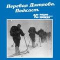 Трагедия на перевале Дятлова: 64 версии загадочной гибели туристов в 1959 году. Часть 113 и 114