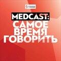 MedCast. Диагноз. Лечение больных с хроническим лимфолейкозом в пандемию коронавируса
