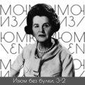 #3-2 Странные любови; Кеннеди — Рубинштейн — Освальд