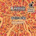 8 заповедных мест в Москве, куда можно доехать на метро. Глава 2. Царицыно