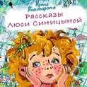 Рассказы Люси Синицыной (сборник)