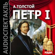 Петр I (спектакль)