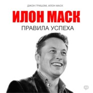 Илон Маск. Правила успеха