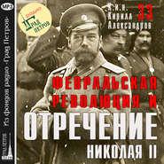 Февральская революция и отречение Николая II. Лекция 33