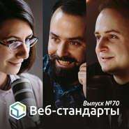 Выпуск №70