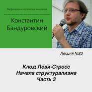 Лекция №23 «Клод Леви-Стросс. Начала структурализма. Часть 3»