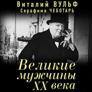 Великие мужчины XX века