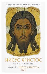 Иисус Христос. Жизнь и учение. Книга III Чудеса Иисуса. Том 2. Исцеления