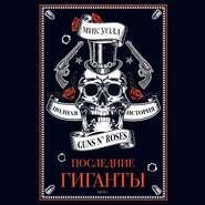 Последние гиганты. Полная история Guns N\' Roses. Часть 2
