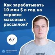 67. Максим Соловьев: массовые email и СМС рассылки. Есть ли будущее у email-маркетинга?