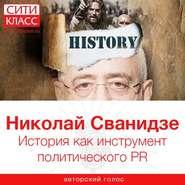 История как инструмент политического PR
