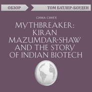 Mythbreaker: Kiran Mazumdar-Shaw and the Story of Indian Biotech. Сима Сингх (обзор)
