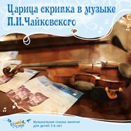 Царица скрипка в музыке Чайковского. Что такое ансамбль