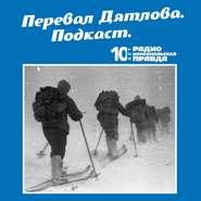 Трагедия на перевале Дятлова: 64 версии загадочной гибели туристов в 1959 году. Часть 39 и 40.