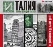 Италия. Полная история страны