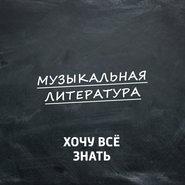 """С.Прокофьев, опера \""""Любовь к трем апельсинам\"""""""
