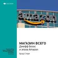 Краткое содержание книги: Магазин Всего: Джефф Безос и эпоха Amazon. Брэд Стоун