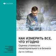Ключевые идеи книги: Как измерить все, что угодно. Оценка стоимости нематериального в бизнесе. Дуглас Хаббард