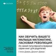 Ключевые идеи книги: Как обучить вашего малыша математике. Ласковая революция. Гленн Доман, Джанет Доман