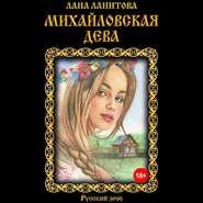 Михайловская дева