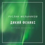 Дикий Феникс