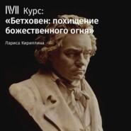 Лекция «Героическая симфония»»
