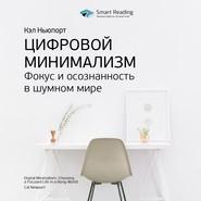 Ключевые идеи книги: Цифровой минимализм. Фокус и осознанность в шумном мире. Кэл Ньюпорт