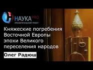 Княжеские погребения Восточной Европы эпохи Великого переселения народов