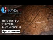 Петроглифы у хутора Скельновский