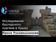Исследование боспорского кургана в Крыму