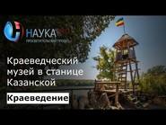 Краеведческий музей в станице Казанской Ростовской области