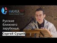 Русские ближнего зарубежья: история, современность, перспективы