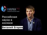 Российская наука в космосе