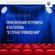 """Приключения Петровича и Патапума. Часть 2. \""""В стране привидений\"""""""