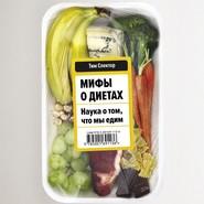 Мифы о диетах. Наука о том, что мы едим