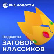 Граф Хвостов. Признанный гений русского графоманства