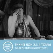 Тихий Дон - Том 2, 3, 4 - краткое содержание