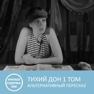 Тихий Дон - Том 1 - краткое содержание