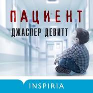 Пациент