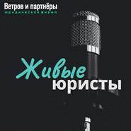 Семён Кирьяк: Юридическая фирма «Кирьяк и партнеры», г. Курск: прямой эфир с юрфирмой Ветров и партнеры