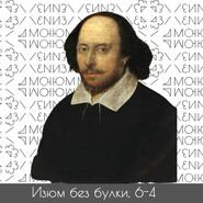 #6-4 Как у нас появилась детская литература; Маршак — Шекспир — Авраам